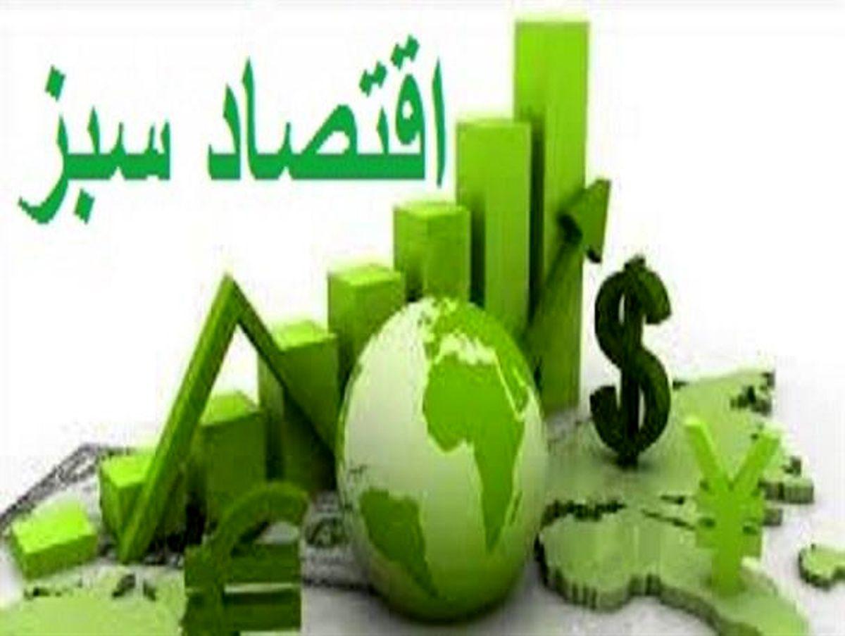 اقتصاد سبز تنها راه نجات