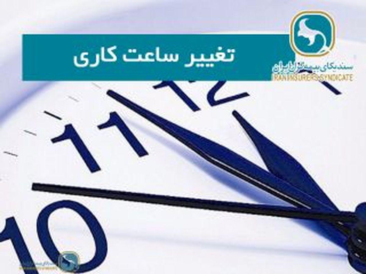 ابلاغیه نحوه فعالیت شرکتهای بیمه از تاریخ هشتم لغایت چهاردهم آذرماه