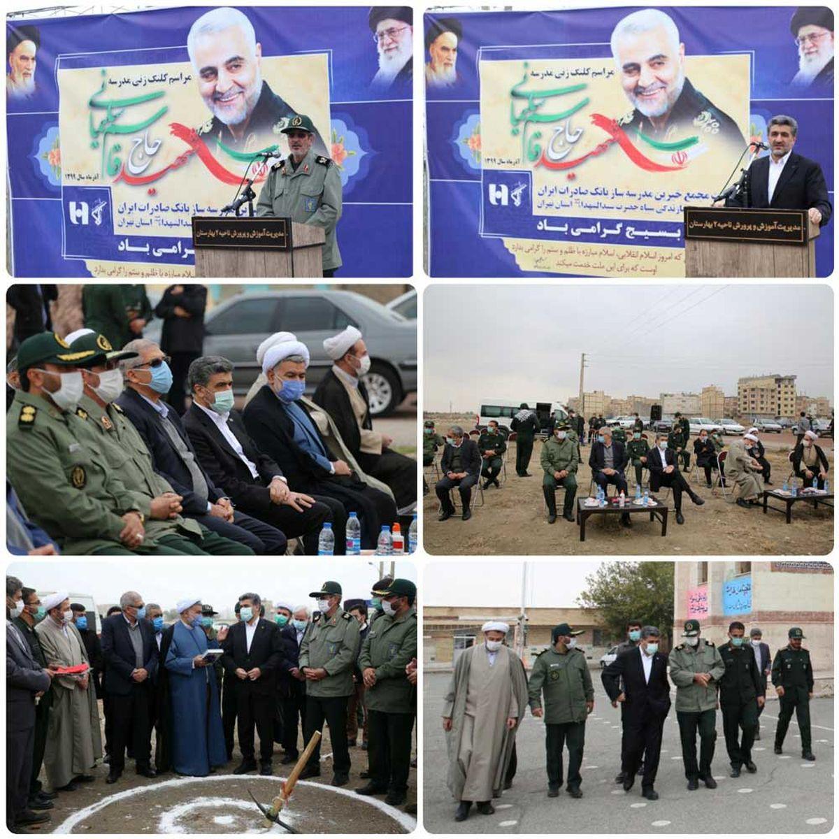 آغاز عملیات احداث مدرسه سردار شهید حاج قاسم سلیمانی روستای خیرآباد توسط بانک صادرات ایران
