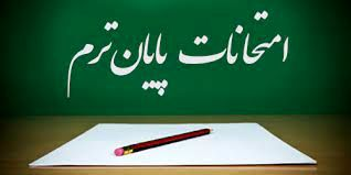 نحوه برگزاری امتحانات خرداد ماه اعلام شد + جزئیات