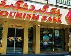 تغییر در ترکیب هیات مدیره بانک گردشگری
