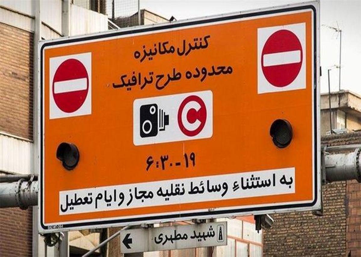 ساعت طرح ترافیک جدید در تهران مشخص شد