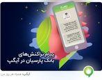 پیامک های بانکی خود را در آیگپ دریافت کنید