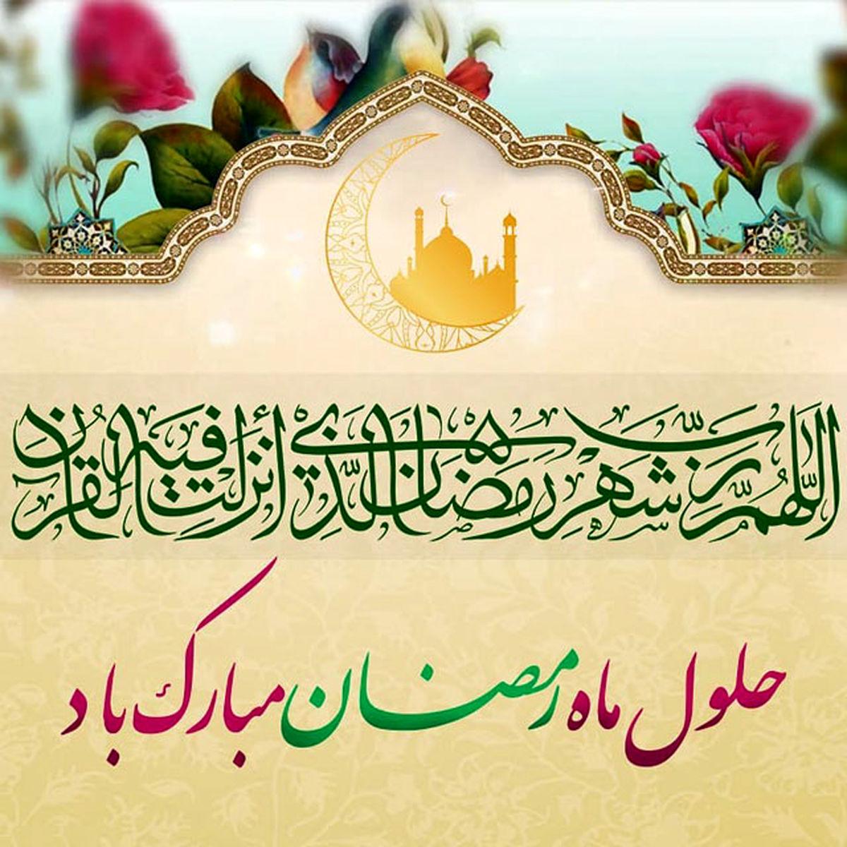 ماه رمضان | اعمال اولین روز ماه رمضان