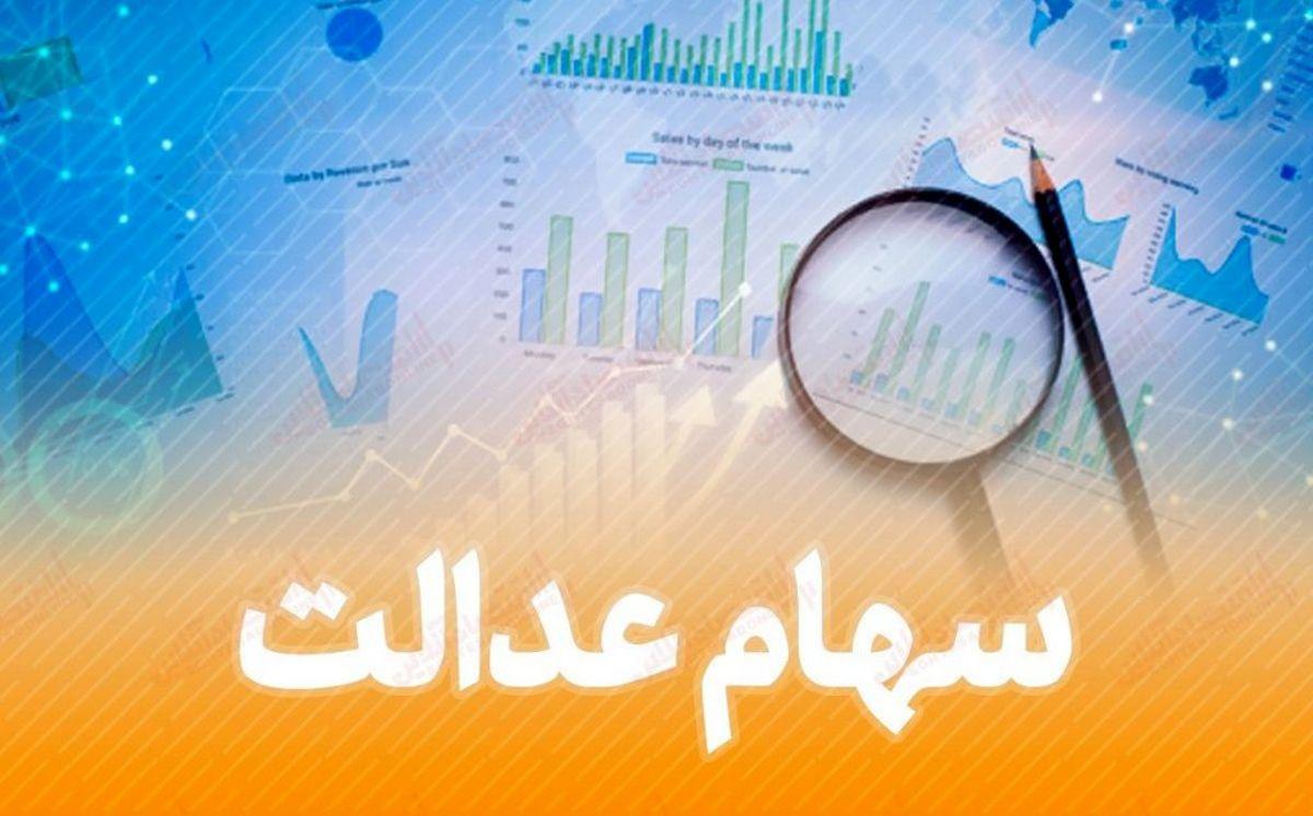 ارزش روز سهام عدالت چهارشنبه 14 آبان