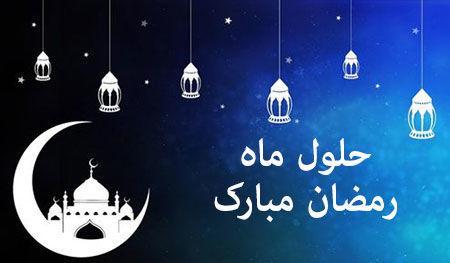 روز اول ماه رمضان اعلام شد
