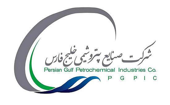 دعوت به مجمع عمومی فوق العاده شرکت صنایع پتروشیمی خلیج فارس