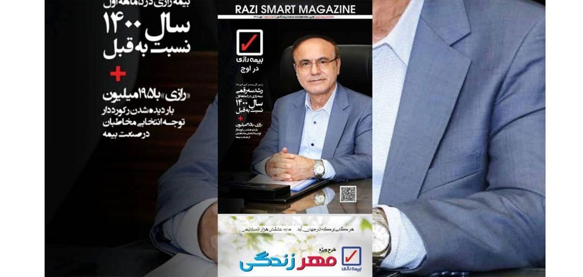 اولین مجله هوشمند صنعت بیمه به شماره دوم رسید