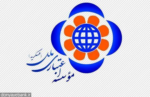 برگزاری مجمع عمومی سالانه موسسه ملل 31 تیر در تهران