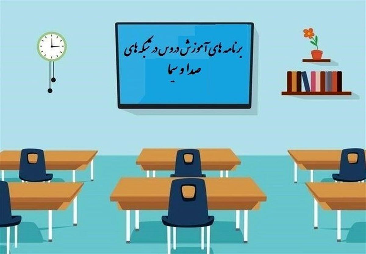 جدول پخش برنامههای مدرسه تلویزیونی از شبکه آموزش شنبه ۵ مهر