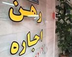 جزییات راه اندازی صندوق ودیعه اجاره مسکن در بورس