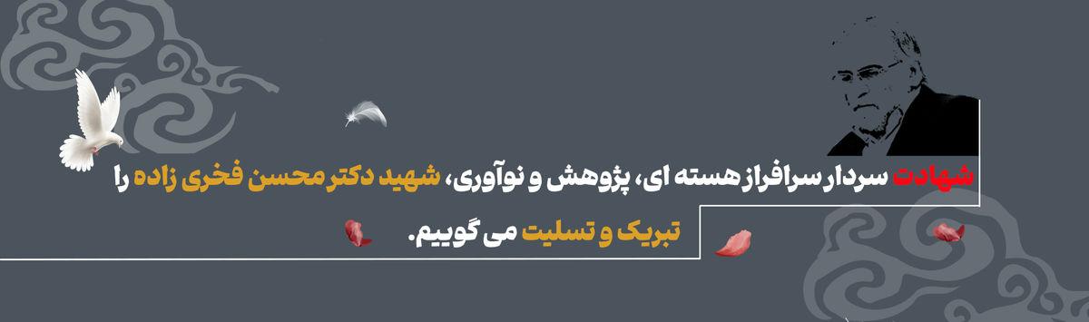 پیام تسلیت بانک آینده به مناسبت شهادت دکتر محسن فخری زاده