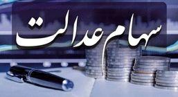 ارزش روز سهام عدالت 4 مهر
