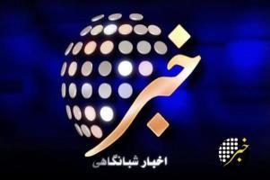 سوتی خفن خبر ۲۲ شبکه خبر