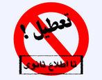 فوری / پایتخت یک هفته دیگر تعطیل شد