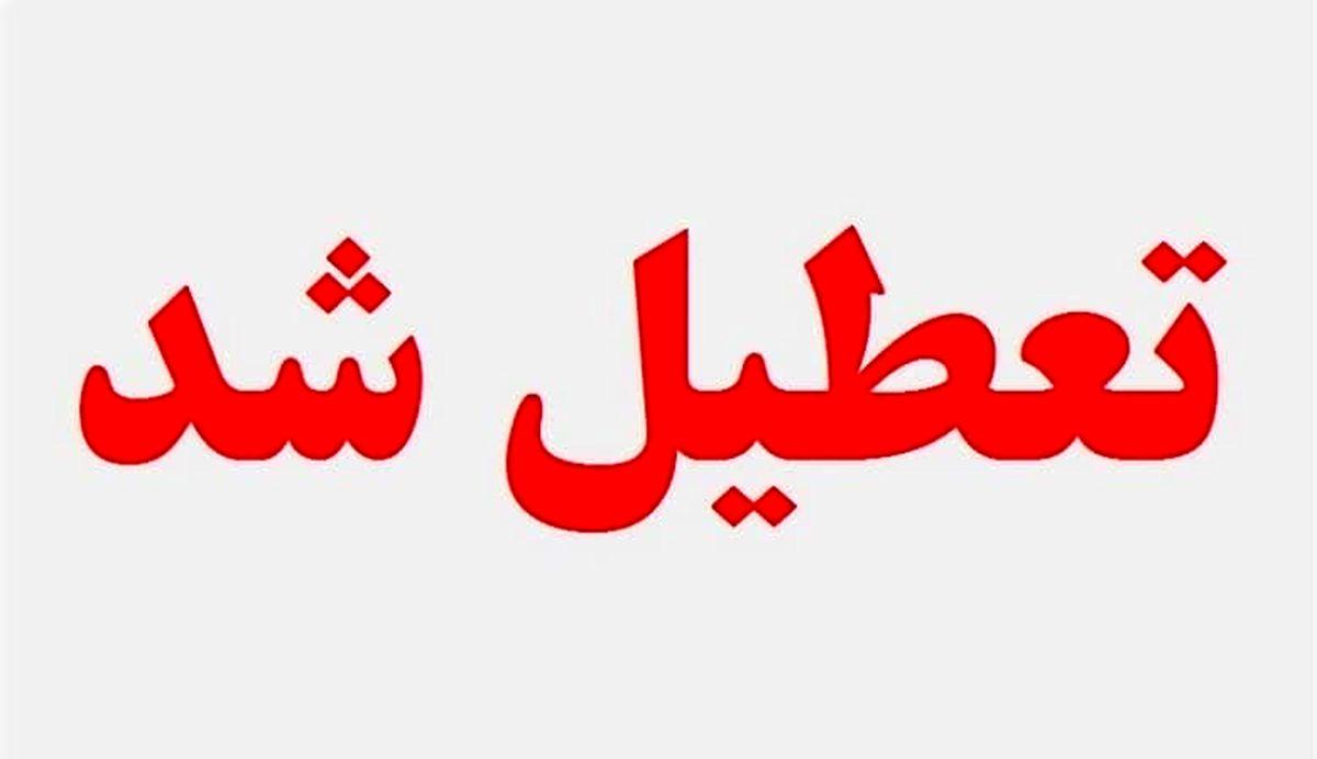 جزئیات تعطیلی چهارشنبه 14 مهر