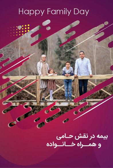 به بهانه روز خانواده؛ بیمه در نقش حامی و همراه خانواده