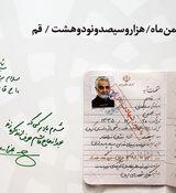رونمایی از شناسنامه شهید سردار سلیمانی + تصاویر