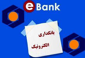 پایداری 100 درصدی سیستم های بانکداری بانک سینا در مهرماه