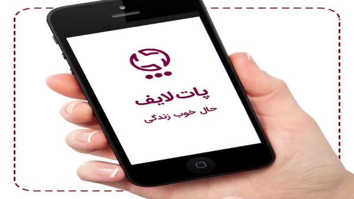 پات لایف ؛ انقلابی نوین در اپلیکیشن های موبایلی