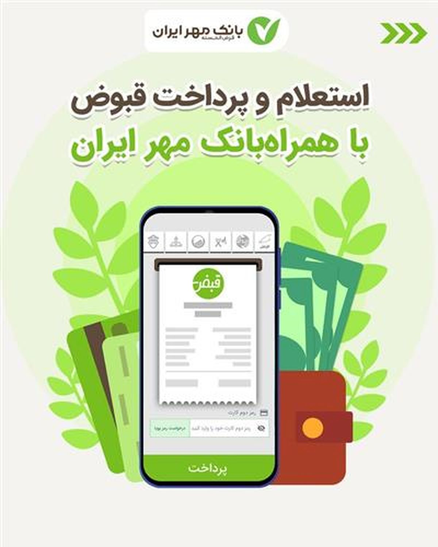 پرداخت قبوض و خلافی خودرو در همراه بانک مهرایران
