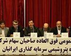 مجمع عمومی عادی به طور فوق العاده شرکت گروه پتروشیمی سرمایه گذاری ایرانیان برگزار شد