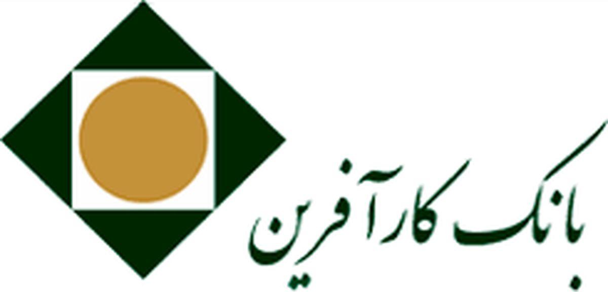 پذیرهنویسی خرید سهام صندوق دولتی دارا دوم توسط بانک کارآفرین