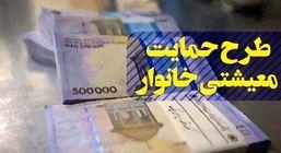 جزئیات شروط پرداخت یارانه معیشتی
