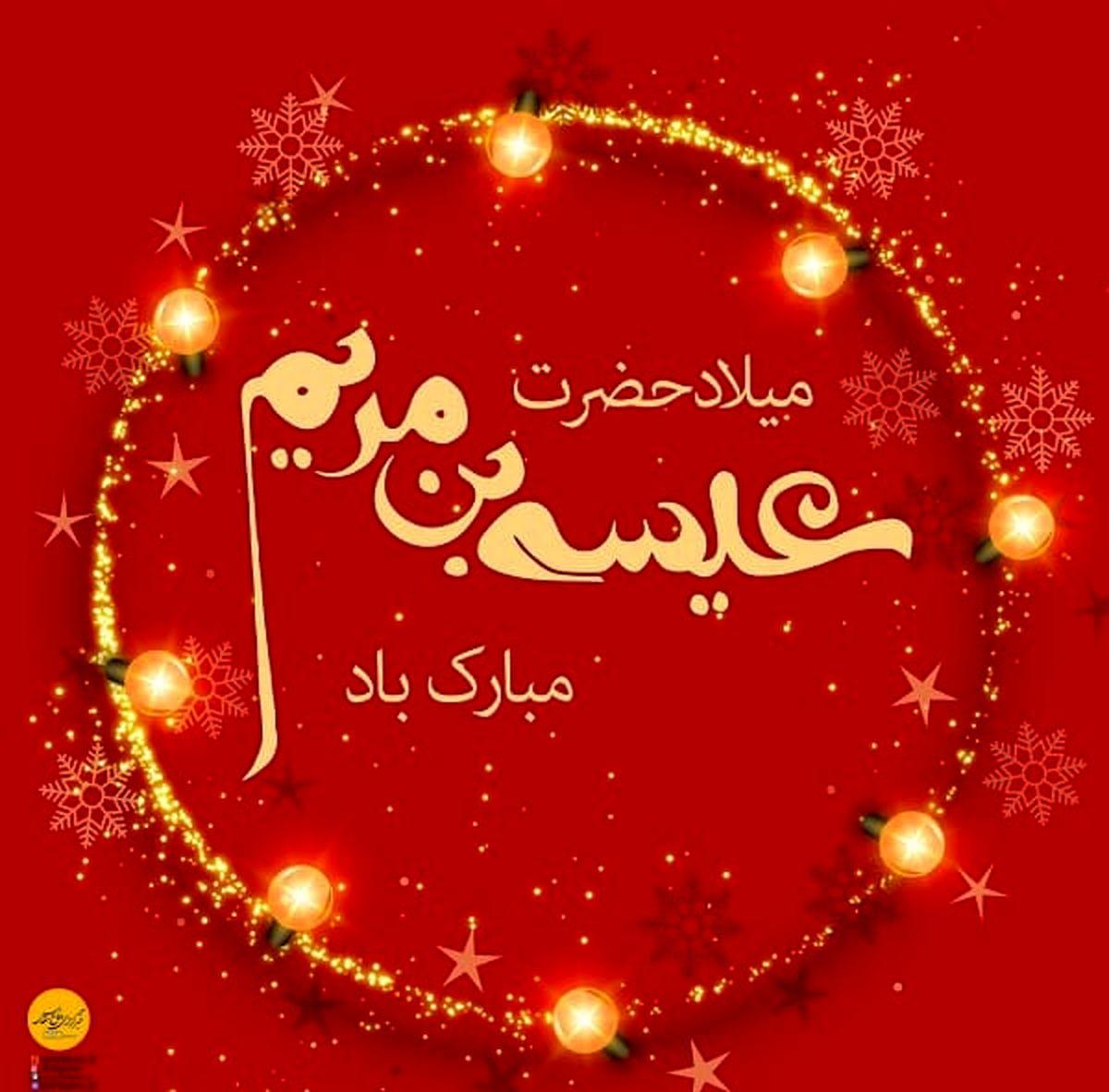 اس ام اس تبریک ولادت حضرت عیسی مسیح (ع)