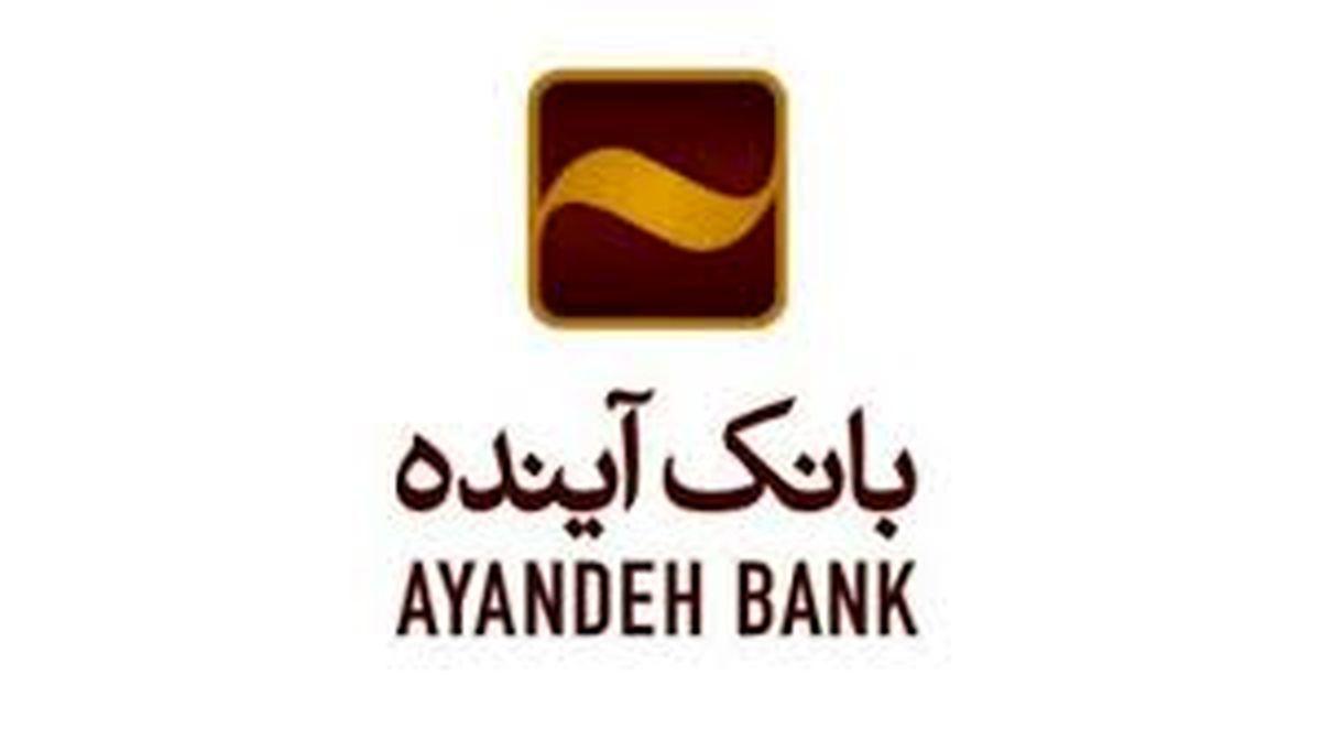 تداوم فروش گواهی سپرده سرمایهگذاری عام در بانک آینده