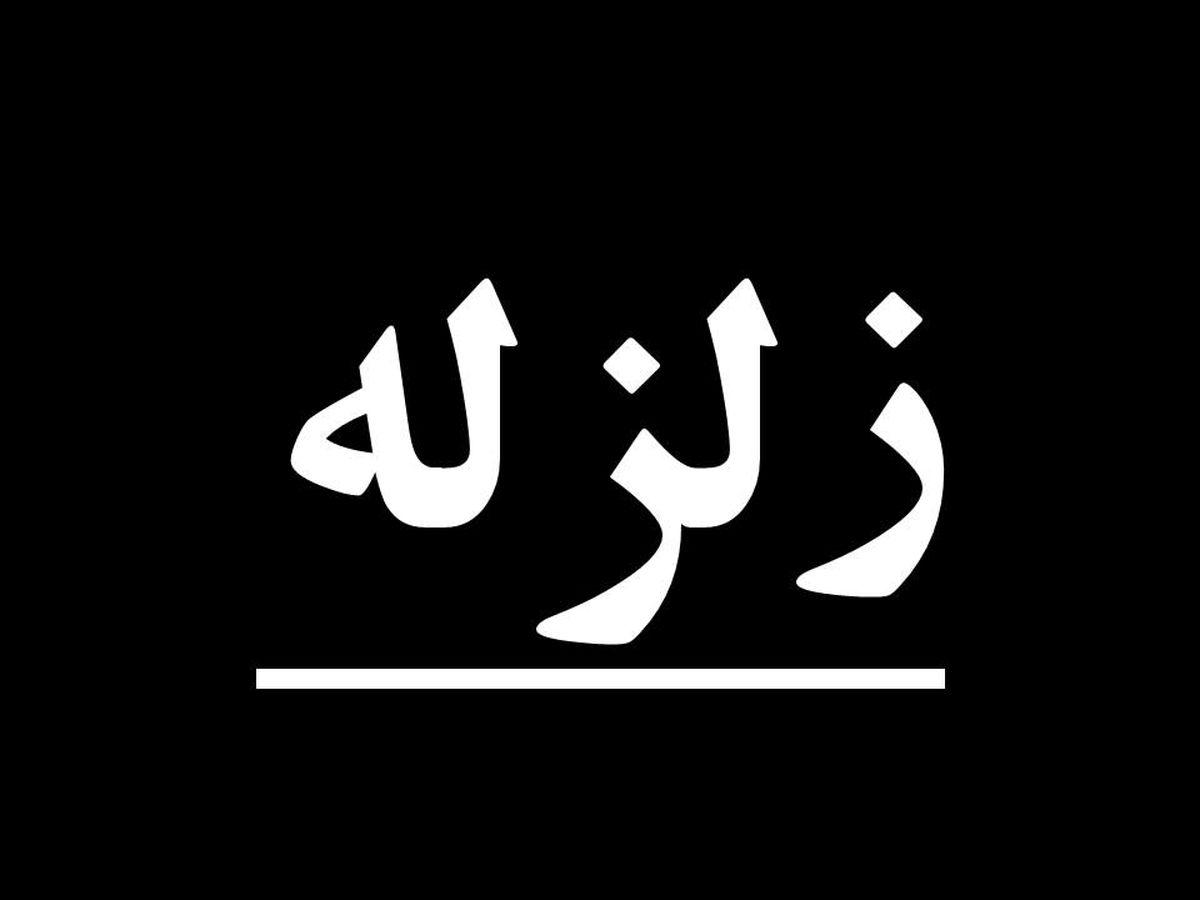 تهران دوباره لرزید