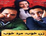 ساعت و زمان پخش فیلم زن خوب مرد خوب از شبکه ۵