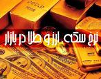 قیمت طلا، سکه و دلار چهارشنبه 19 خرداد + تغییرات