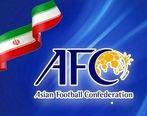 بیانیه ی AFC به سود ایران تغییر کرد