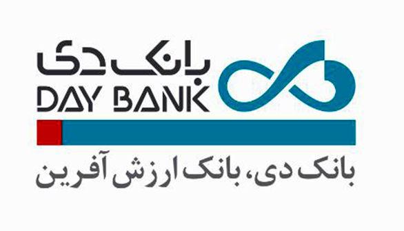 تمهیدات بانک دی برای کاهش مراجعات حضوری مردم به شعب