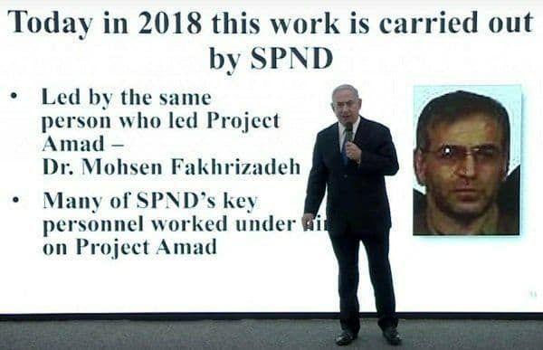 محسن فخری زاده در شوی تبلیغاتی نتانیاهو