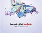استقبال چشمگیر از هفتمین دوره جشنواره حسابهای قرضالحسنه پسانداز بانک اقتصادنوین