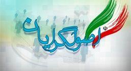 نامزدهای نهایی اصولگرایان در تهران + سوابق