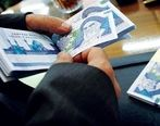 شراط واریز یارانه معیشتی به جاماندگان اعلام شد