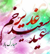 تبریک عید غدیر خم + فیلم