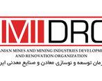 اقدامات توسعه ای سازمان ایمیدرو در سال ۹۸ با محوریت «رونق تولید»