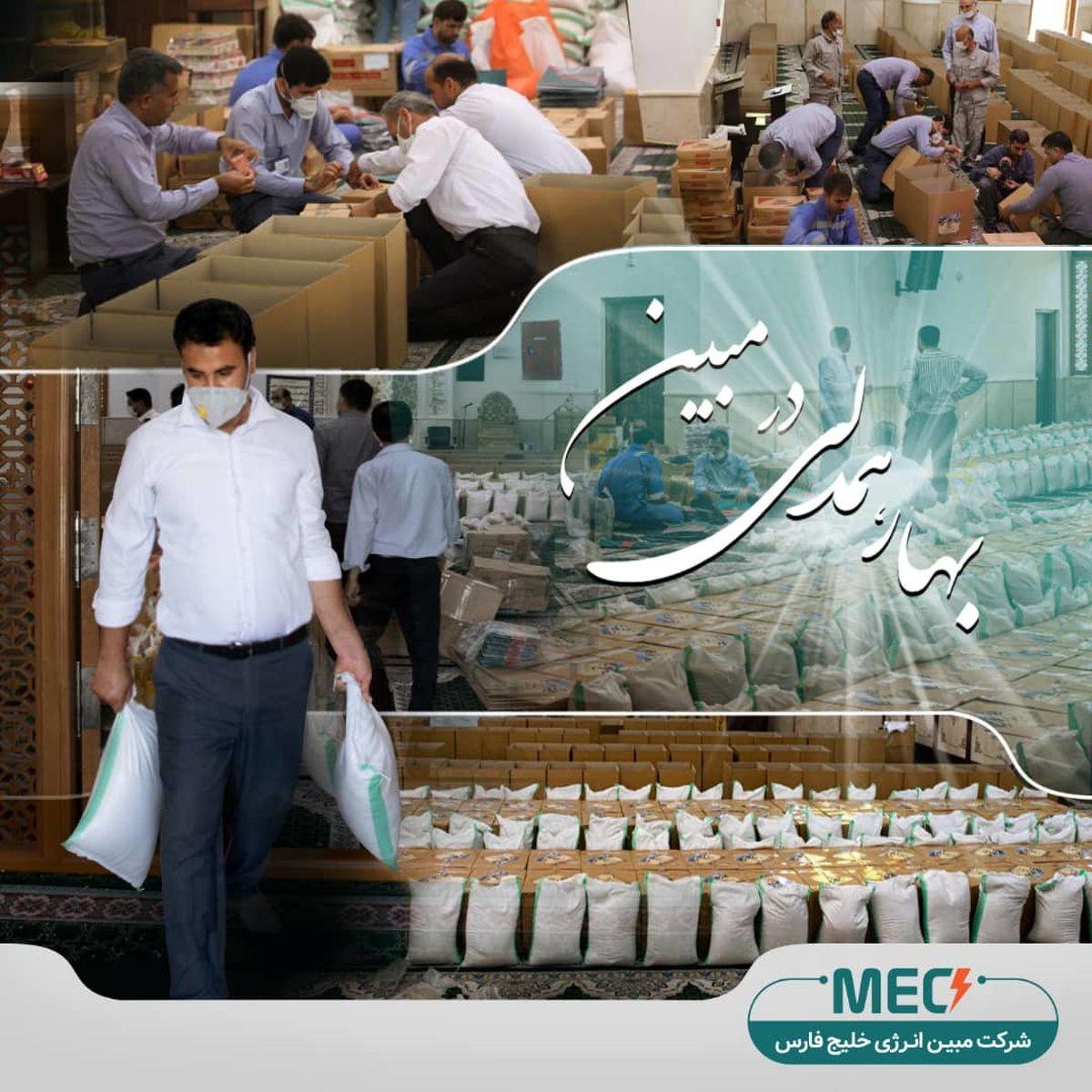 مبین انرژی خلیج فارس به رزمایش همدلی پیوست