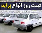 انفجار قیمت پراید در بازار 3 شهریور | قیمت باورنکردنی پراید