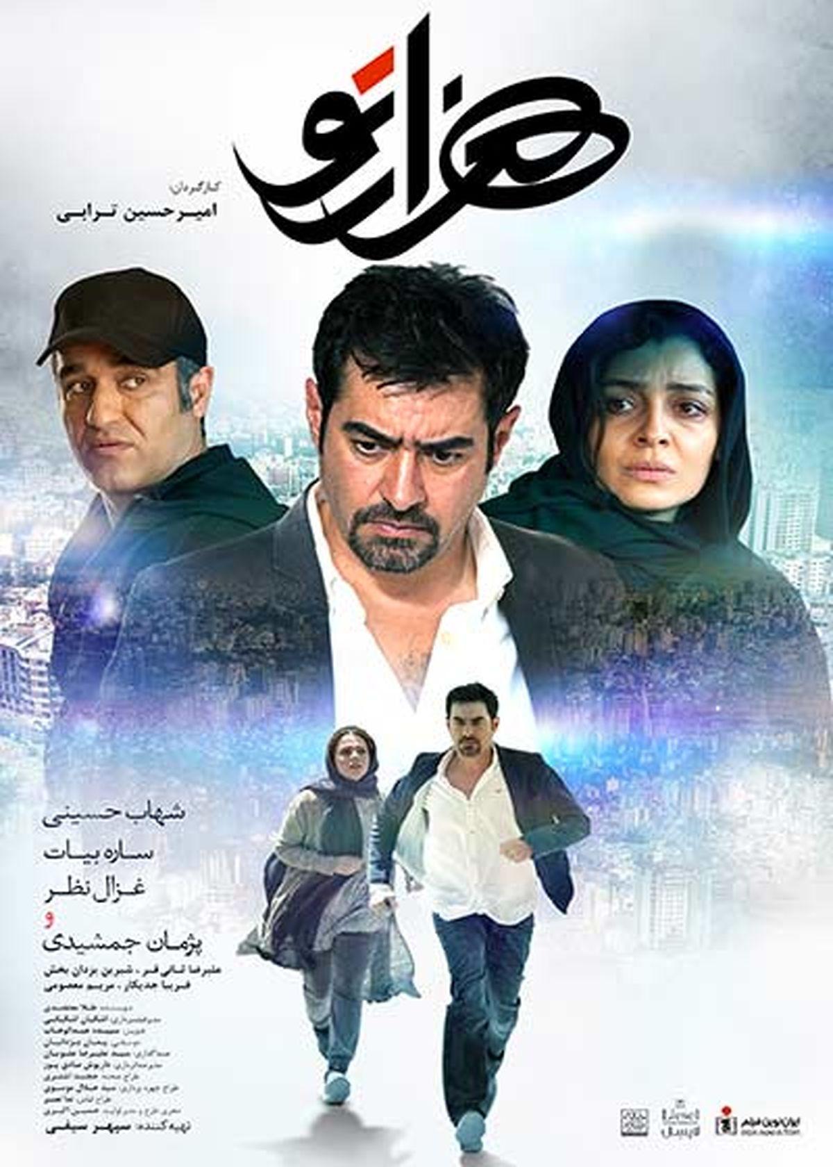 صدرنشینی فیلم «هزارتو» با بازی شهاب حسینی و پژمان جمشیدی