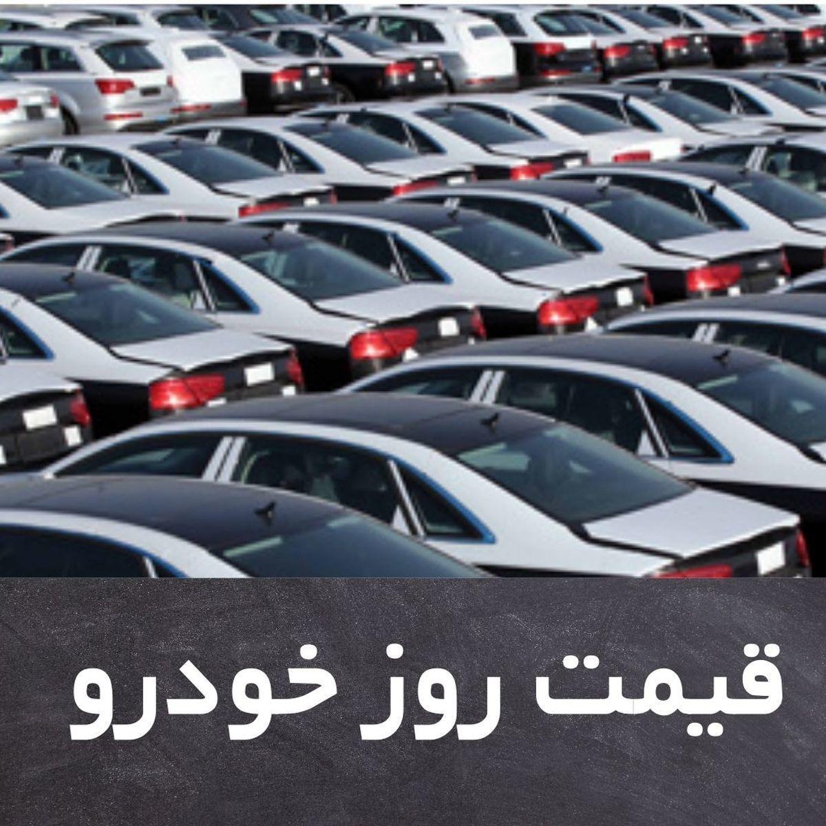 قیمت روز خودرو یکشنبه 12 اردیبهشت + جدول