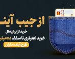 خرید اعتباری از هایپراستار و فروشگاههای مرکز خرید بازار بزرگ ایران (ایران مال) در مرحله دوم طرح آیندهداران