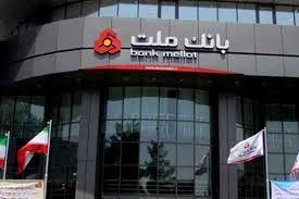 بانک ملت 7 ماهه 137.916 میلیارد ریال از تسهیلات اعطایی، درآمد کسب کرد