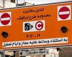 اجرای طرح ترافیک تا ۲۰ فروردین لغو شد