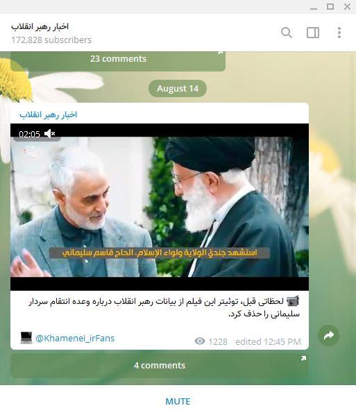 توئیتر ویدئو سردار سلیمانی را حذف کرد