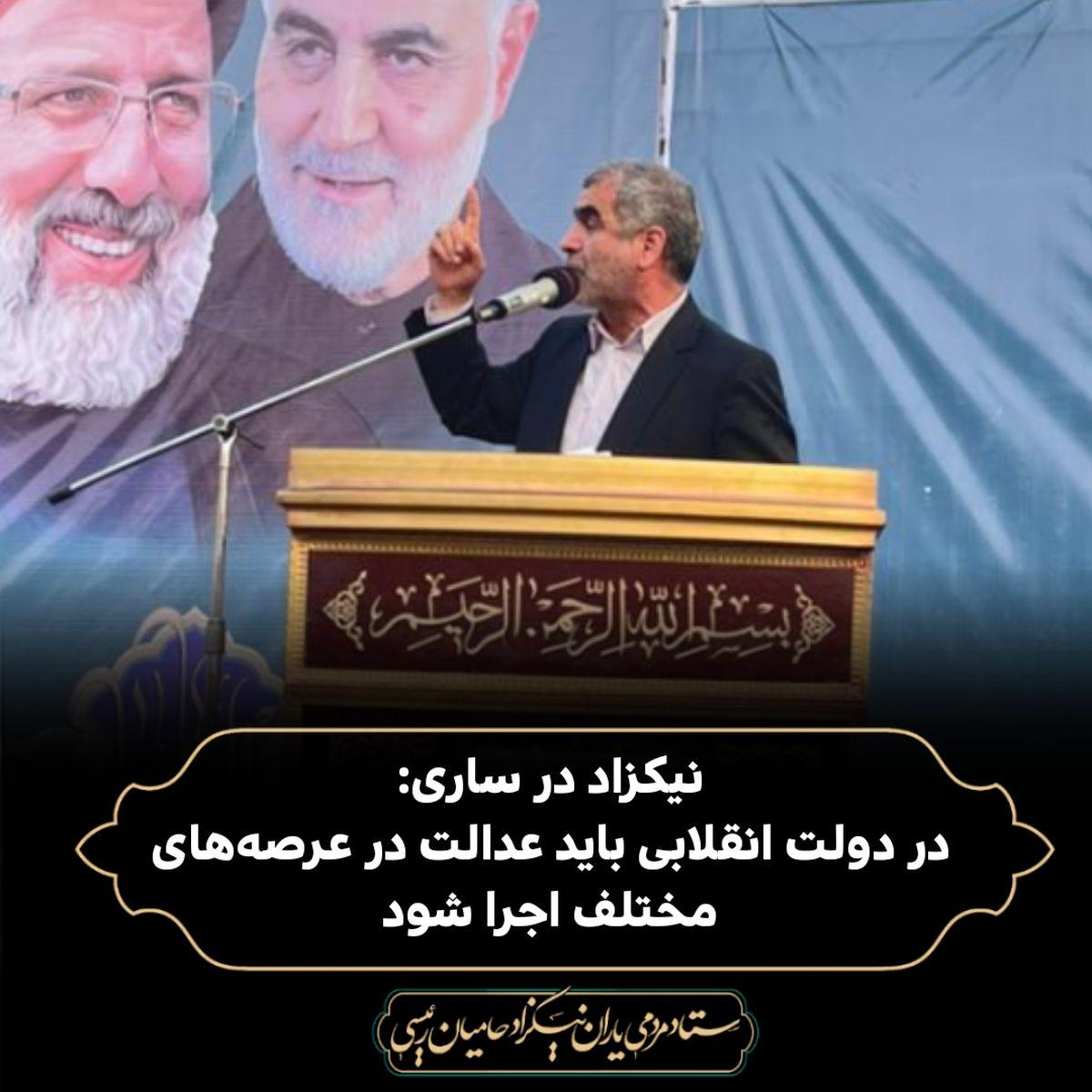 برگزاری گردهمایی بزرگ حامیان آیتالله رئیسی در مازندران